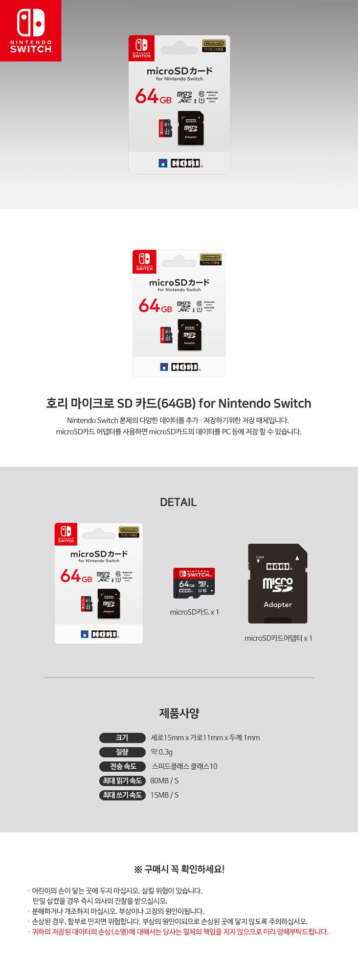 호리 마이크로 SD 카드(64GB) for Nintendo Switch