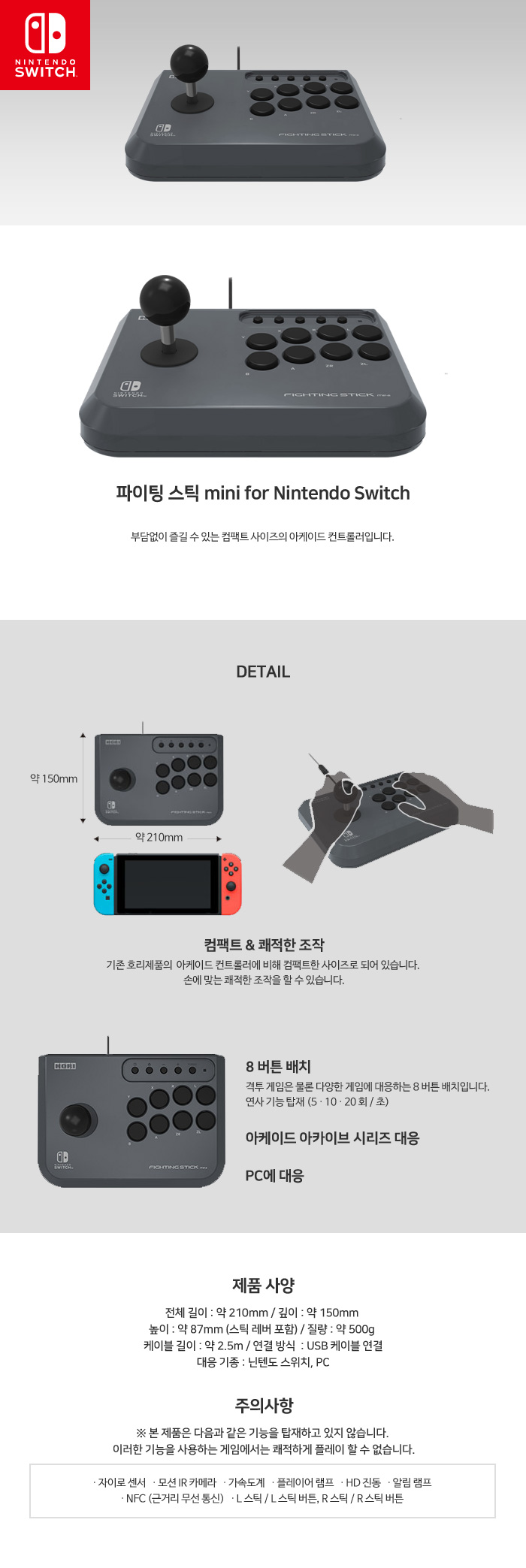 호리 파이팅 스틱 mini for Nintendo Switch