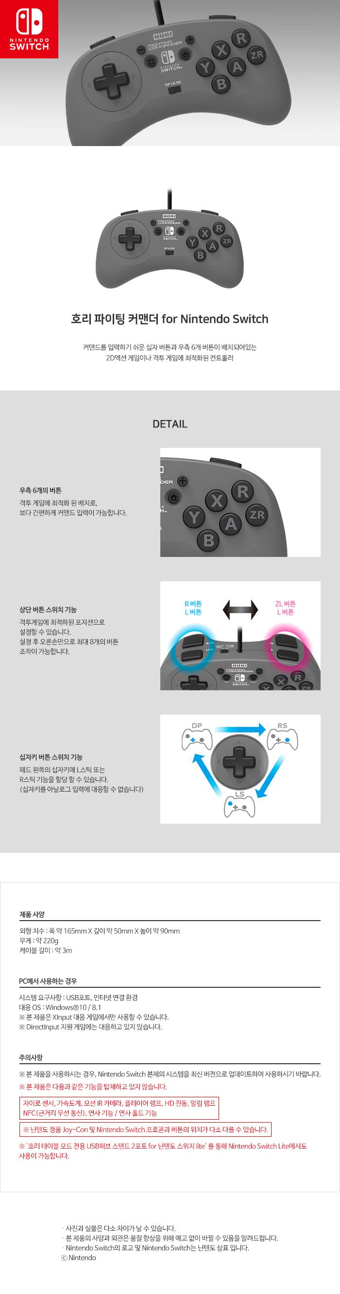 호리 파이팅 커맨더 for Nintendo Switch