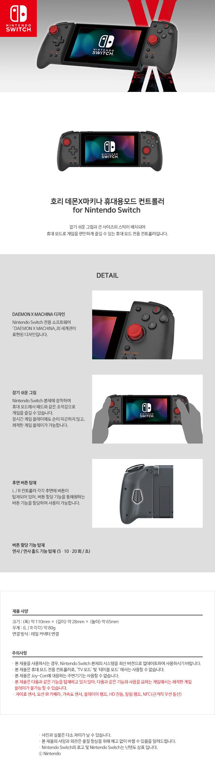 호리 데몬X마키나 휴대용모드 컨트롤러 for Nintendo Switch