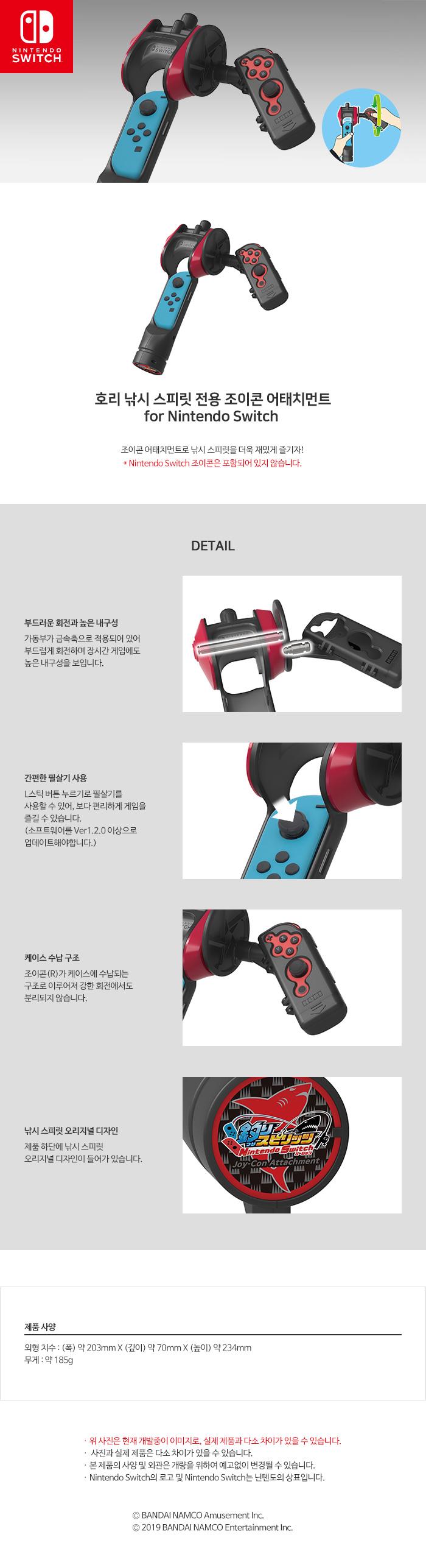 호리 낚시 스피릿 전용 조이콘 어태치먼트 for Nintendo Switch