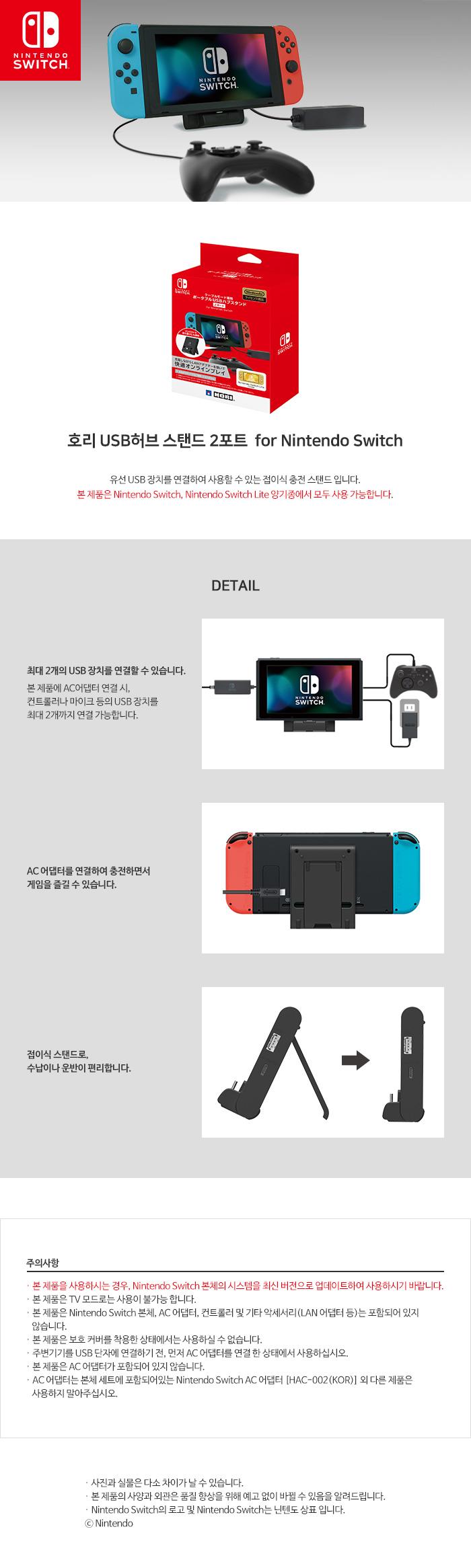 호리 USB허브 스탠드 2포트 for Nintendo Switch
