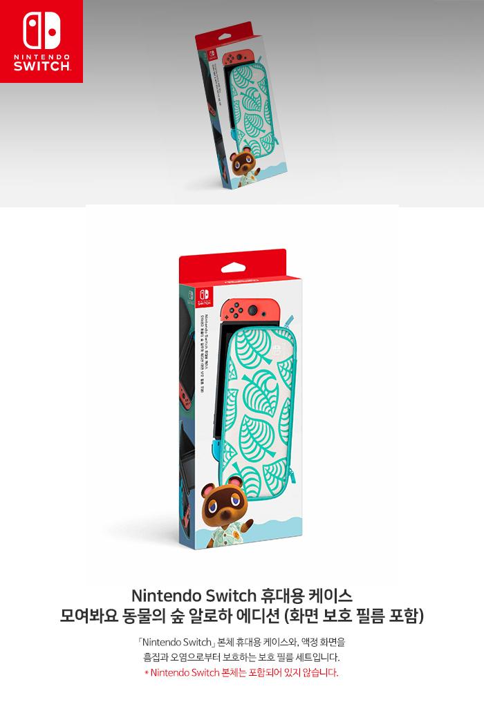 Nintendo Switch 휴대용 케이스 모여봐요 동물의 숲 알로하 에디션 (화면 보호 필름 포함)