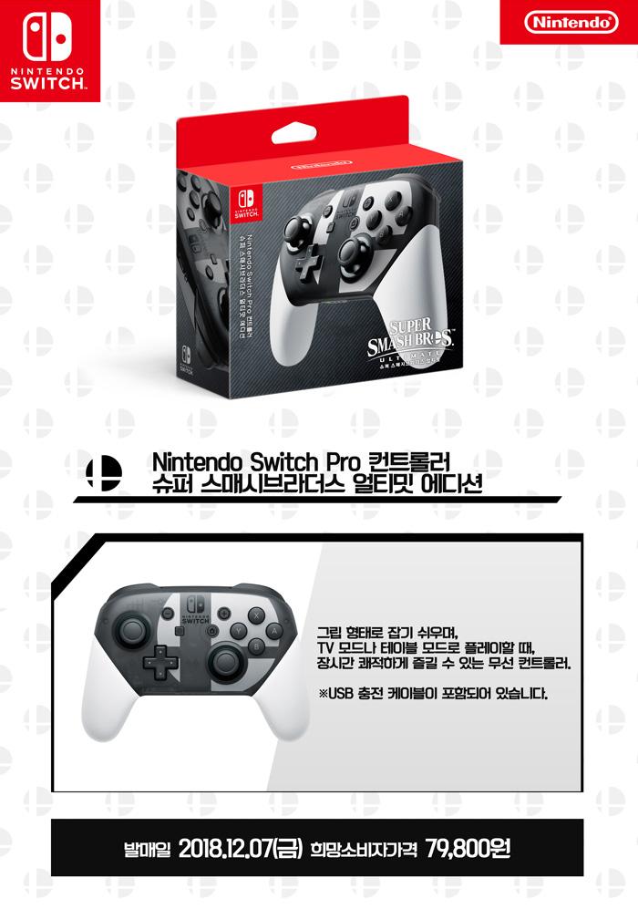 Nintendo Switch Pro 컨트롤러 슈퍼 스매시브라더스 얼티밋 에디션 상세페이지