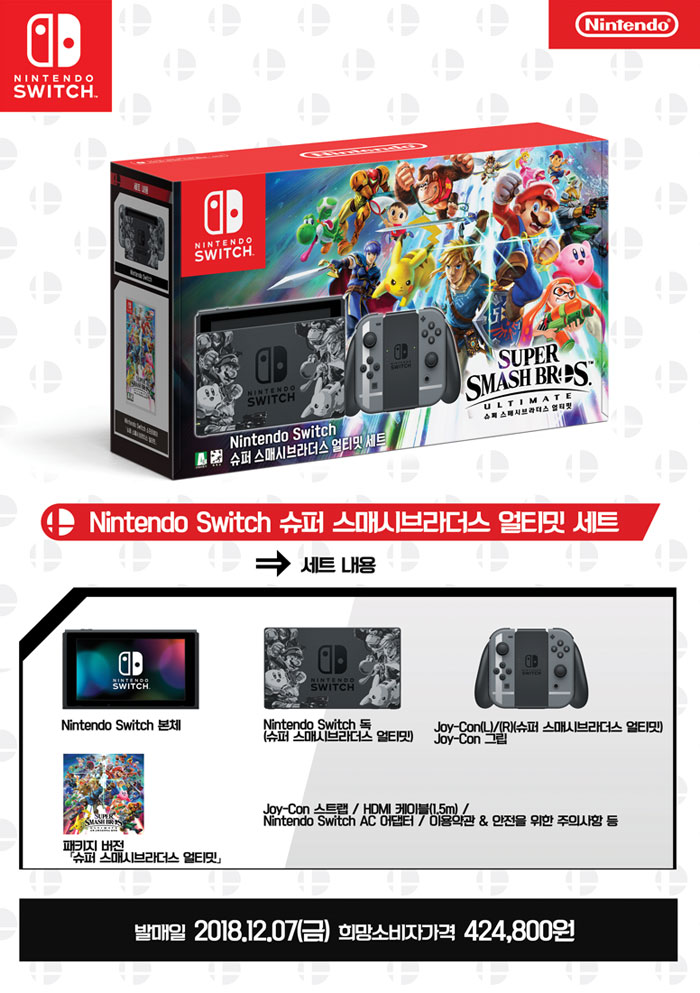 Nintendo Switch 슈퍼 스매시브라더스 얼티밋 세트 상세페이지