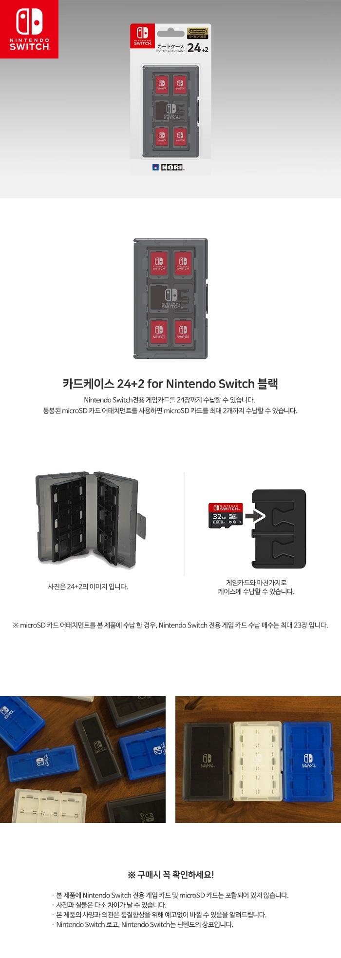 카드케이스 24+2 for Nintendo Switch 블랙 상세페이지