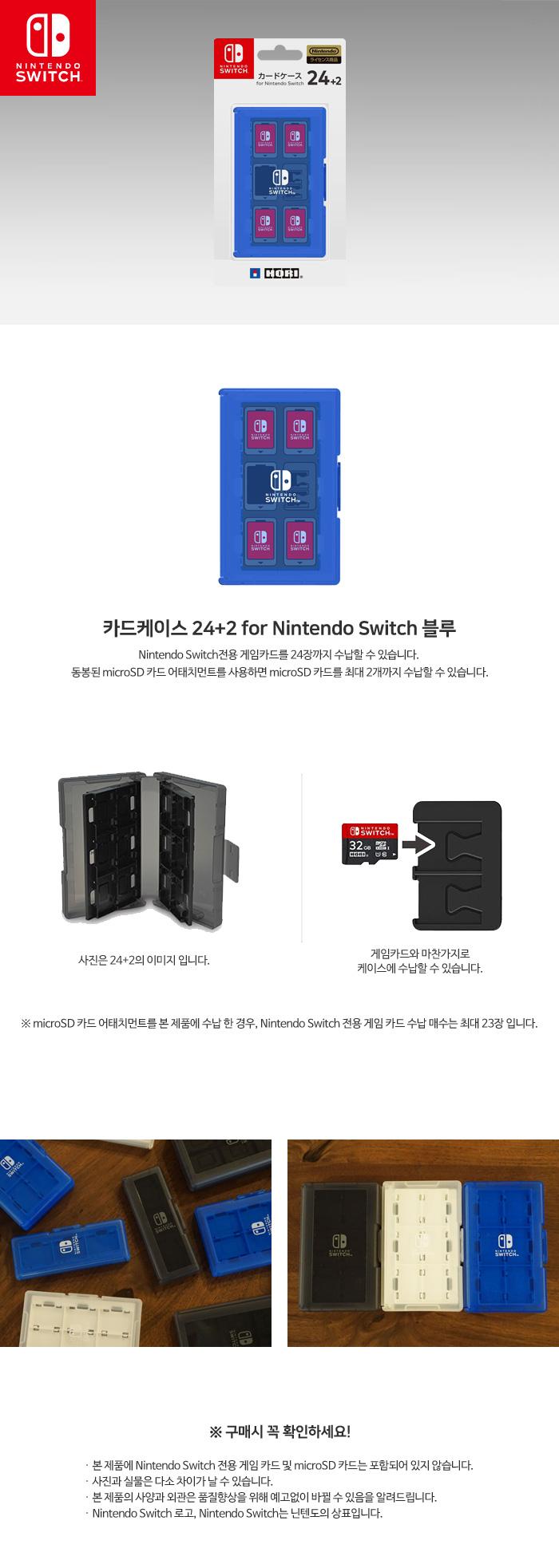 카드케이스 24+2 for Nintendo Switch 블루 상세페이지