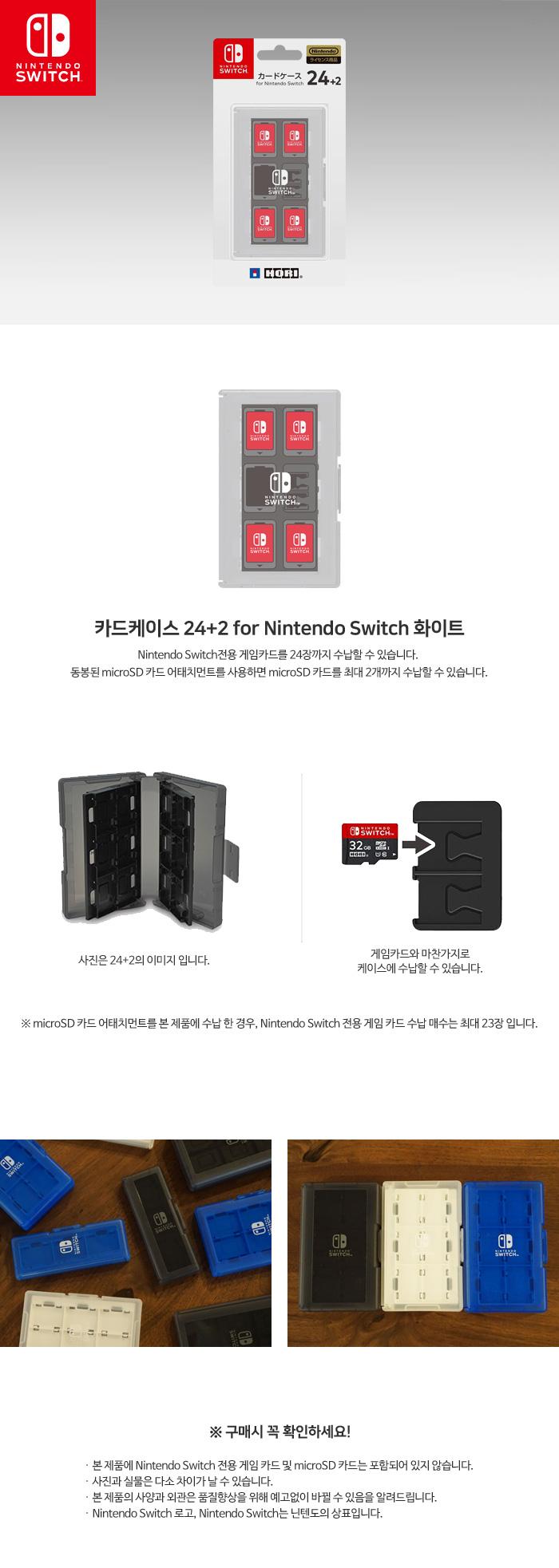 카드케이스 24+2 for Nintendo Switch 화이트 상세페이지