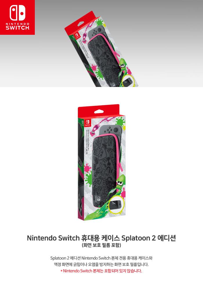 Nintendo Switch 휴대용 케이스 Splatoon 2 에디션(화면 보호 필름 포함)