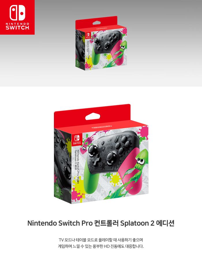 Nintendo Switch Pro 컨트롤러 Splatoon 2 에디션