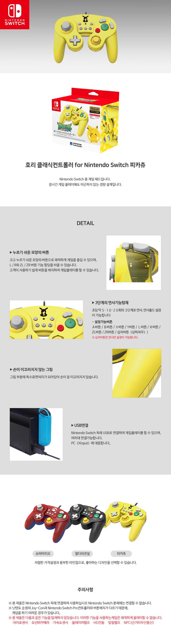 호리 클래식컨트롤러 for Nintendo Switch 피카츄 상세페이지