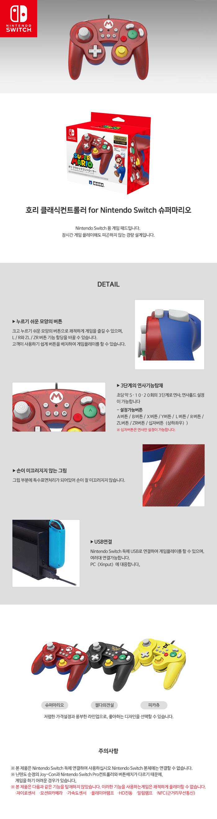 호리 클래식컨트롤러 for Nintendo Switch 슈퍼마리오 상세페이지
