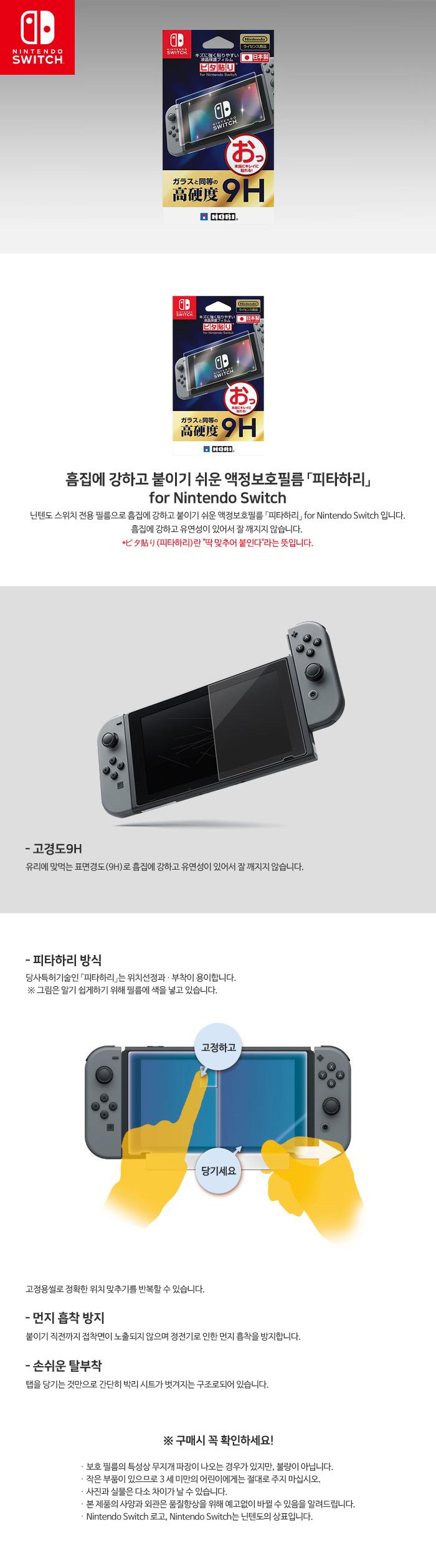 흠집에 강하고 붙이기 쉬운 액정보호필름 「피타하리」 for Nintendo Switch 상세페이지