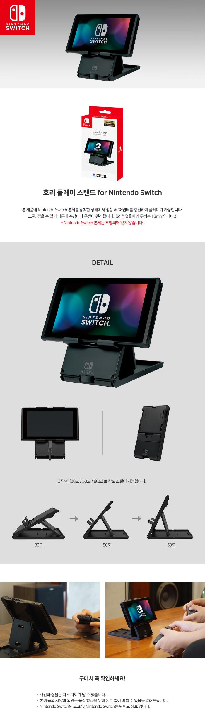 호리 호리 플레이 스탠드 for Nintendo Switch 상세페이지