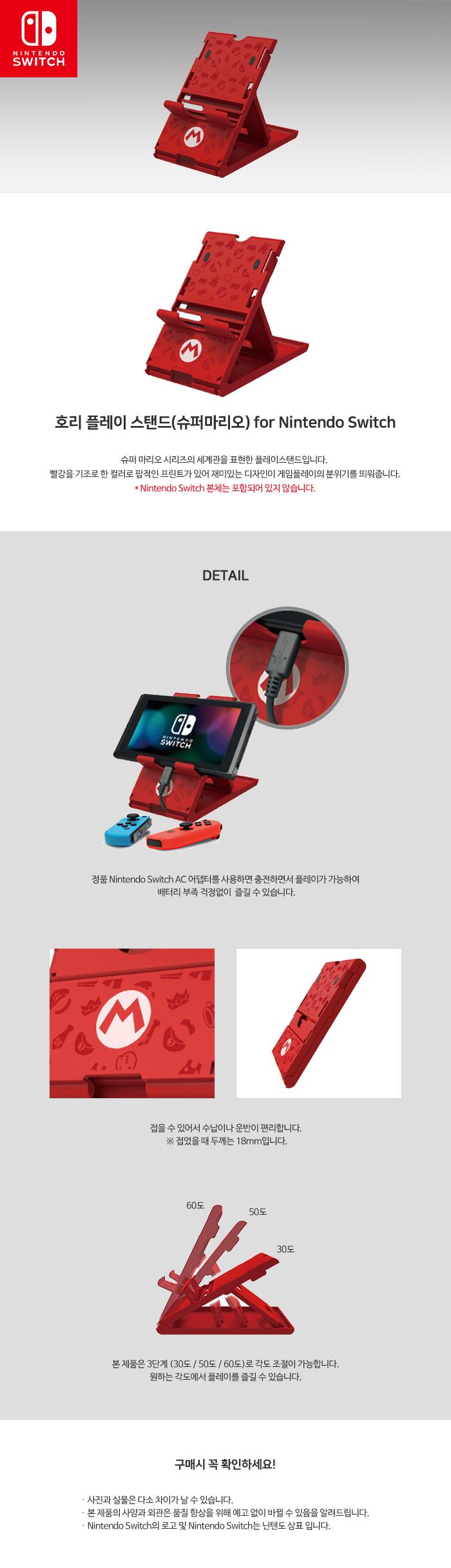 호리 플레이 스탠드(슈퍼마리오) for Nintendo Switch