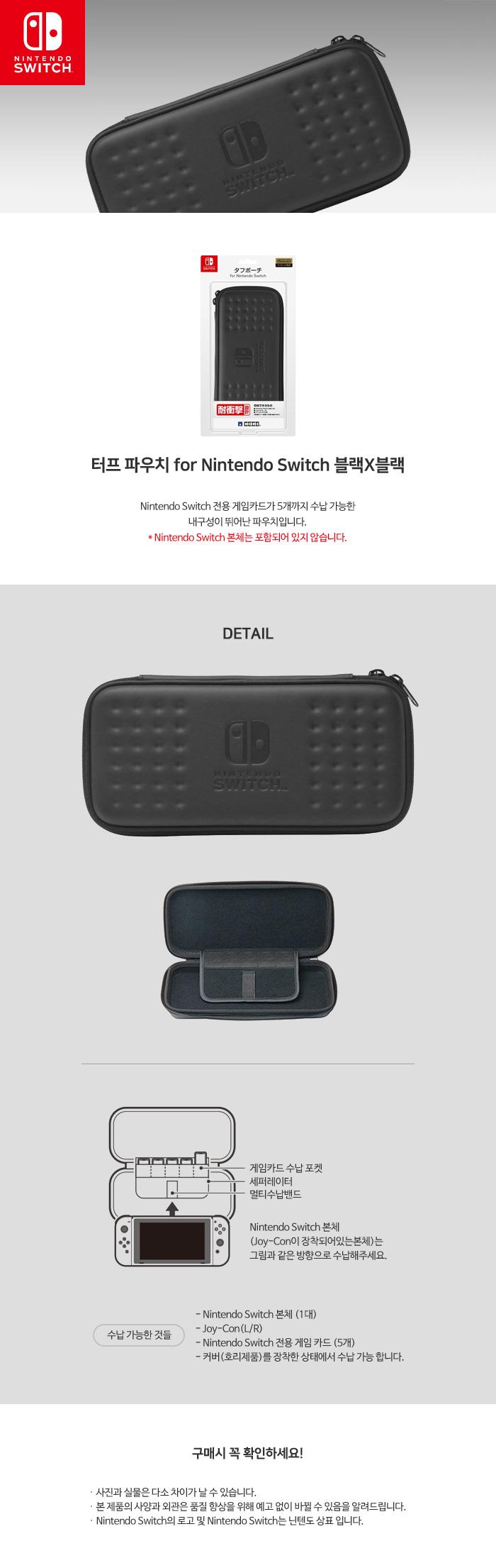 터프 파우치 for Nintendo Switch 블랙 X 블랙 상세페이지