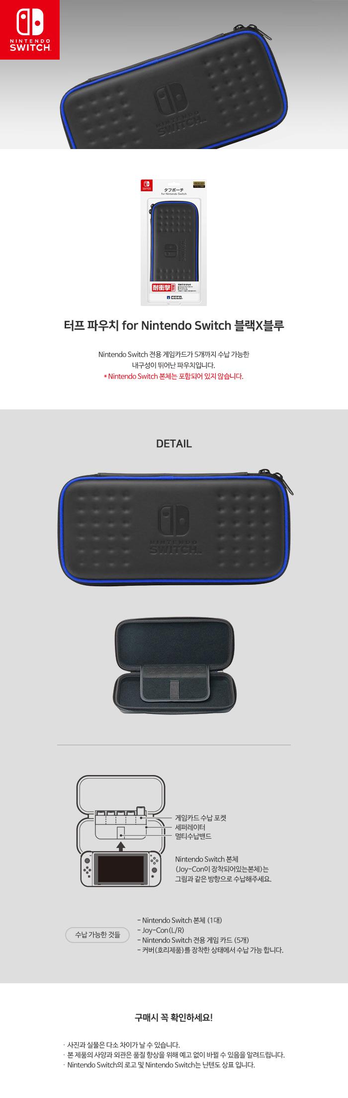 터프 파우치 for Nintendo Switch 블랙 X 블루 상세페이지