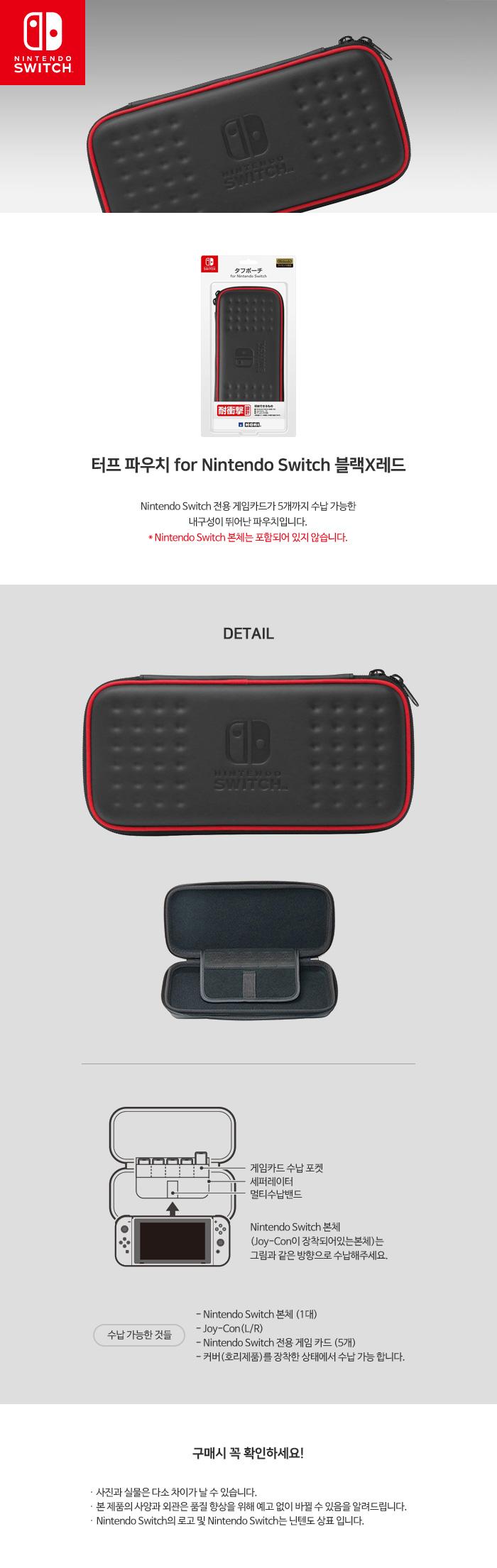 터프 파우치 for Nintendo Switch 블랙 X 레드 상세페이지