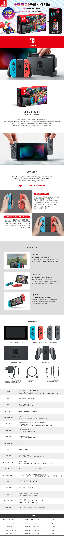 Nintendo Switch 마리오 카트 8 디럭스 세트 상세페이지
