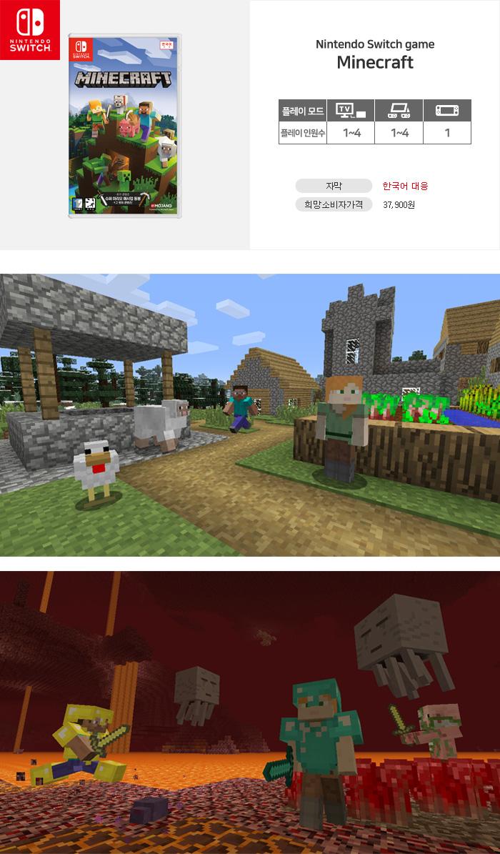 Minecraft 상세페이지
