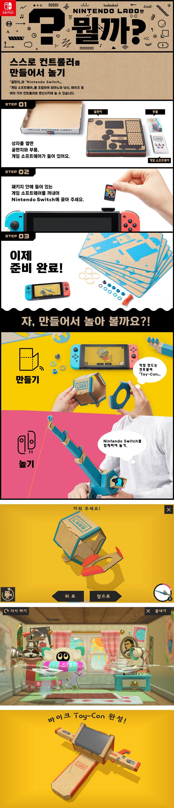 Nintendo Labo 버라이어티 키트 상세페이지