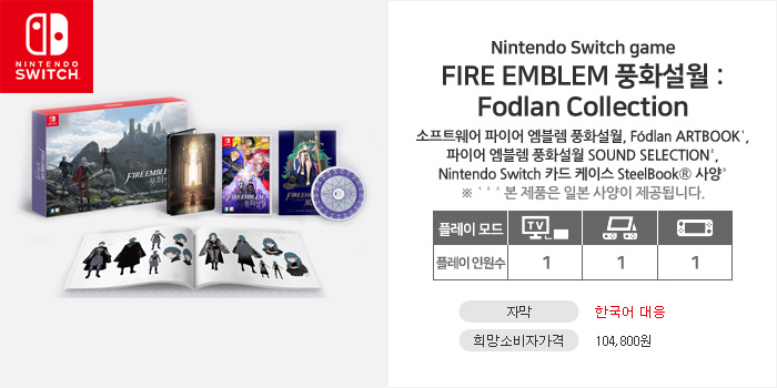 FIRE EMBLEM 풍화설월 : Fodlan Collection 상세페이지