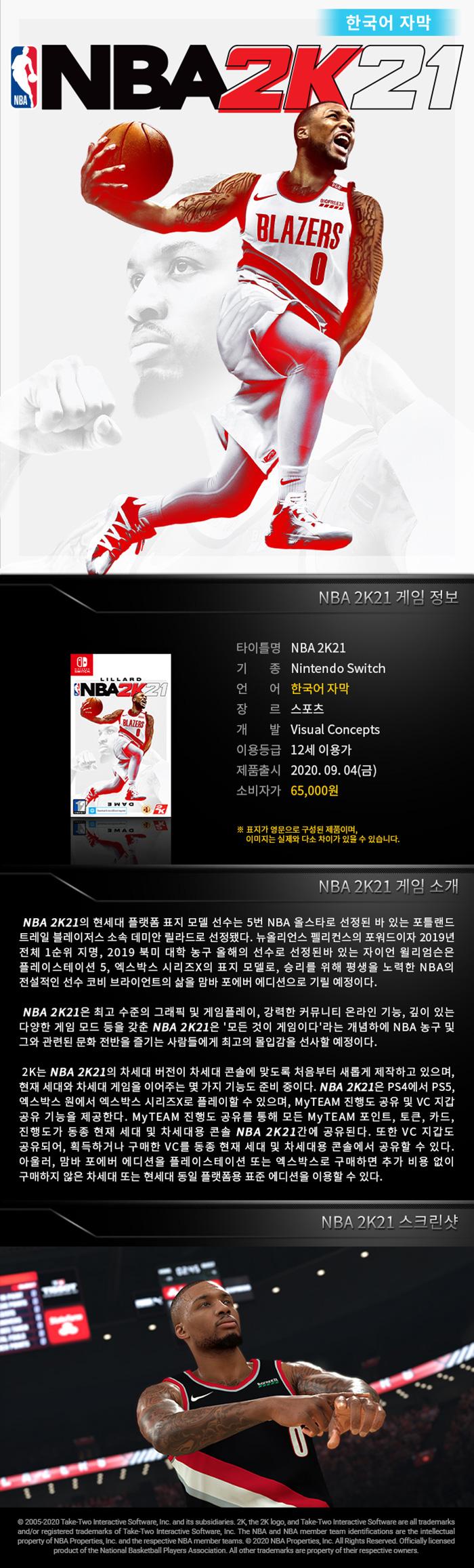 NBA2K21일반판