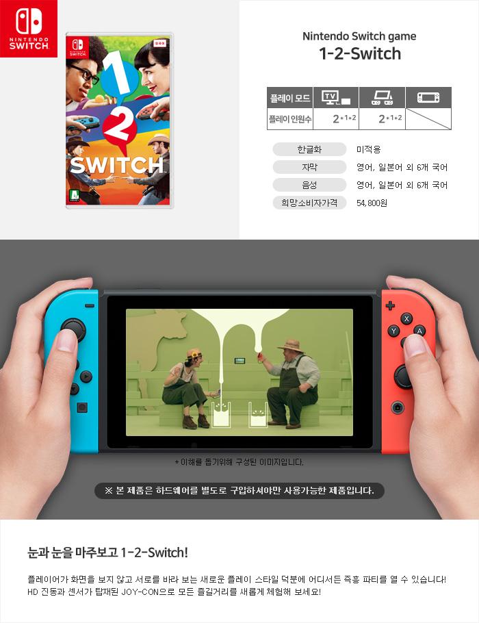 switch 1-2-Switch 상세페이지