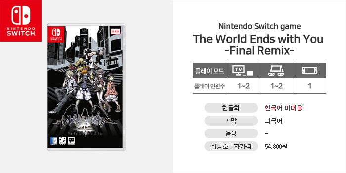 switch The World Ends with You -Final Remix- 상세페이지