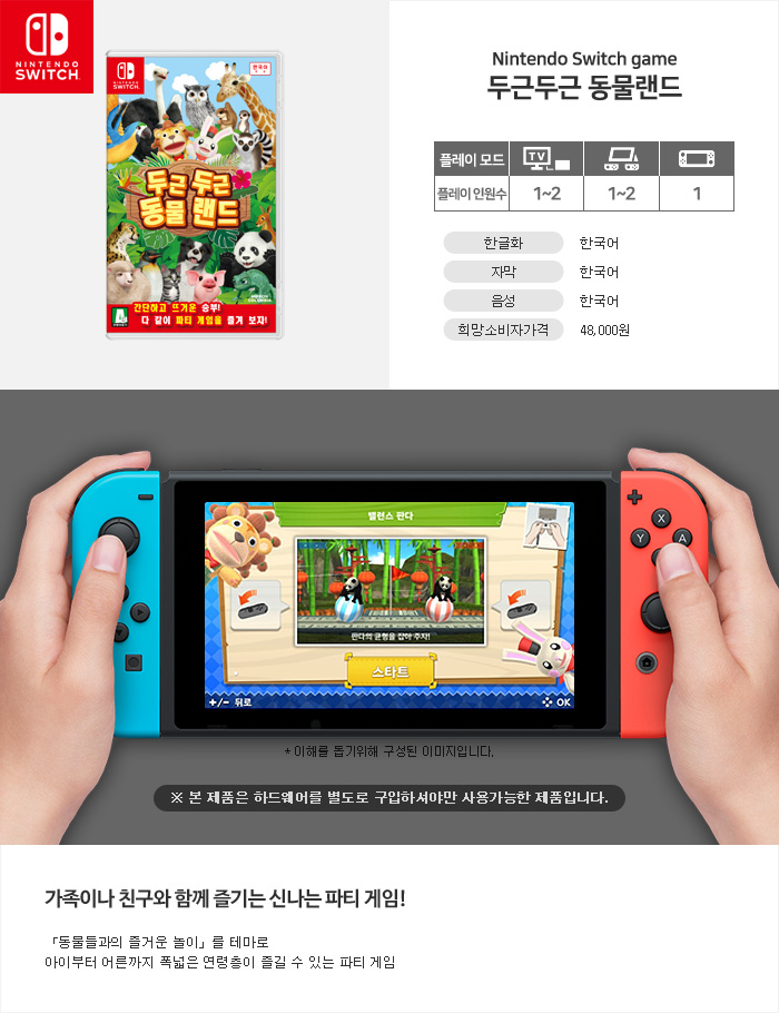 switch GO VACATION 상세페이지