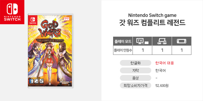PS4 갓 워즈 컴플리트 레전드 상세페이지
