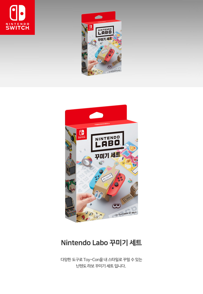 Nintendo Labo 꾸미기 세트 상세페이지