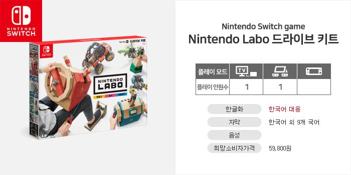 Nintendo Labo 드라이브 키트 상세페이지