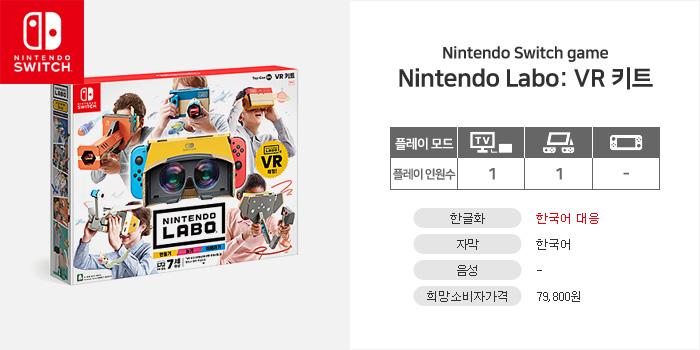 Nintendo Labo: VR 키트 상세페이지