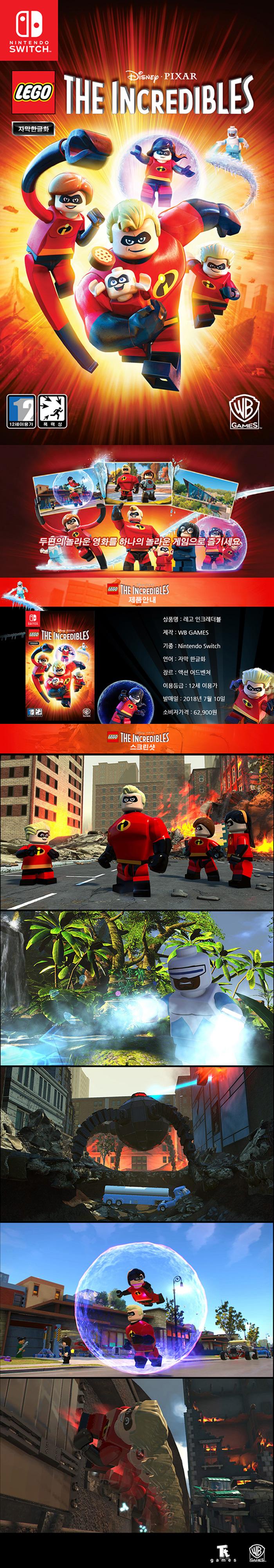 레고 인크레더블 상세페이지