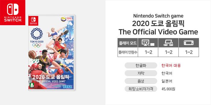 2020 도쿄 올림픽 상세페이지