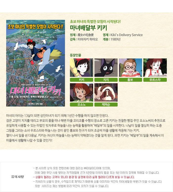 마녀배달부 키키 애니메이션정보