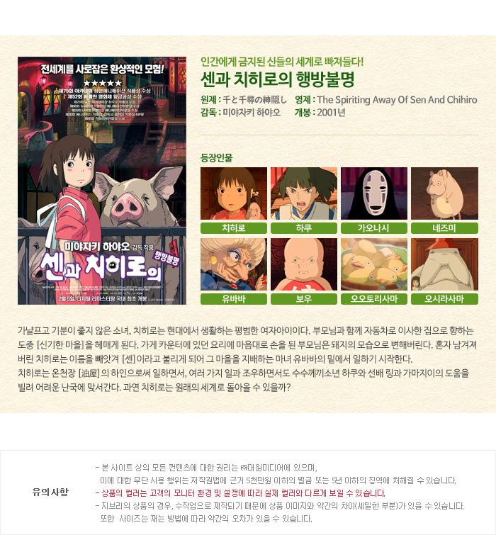 센과 치히로의 행방불명 애니메이션정보